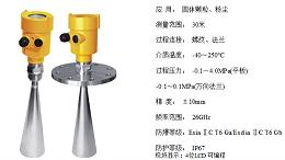 雷达物位计介绍—正确认识射频导纳