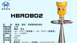 高频雷达料位计如何做到远距离传输——雷达料位计科普