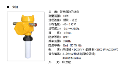 雷达液位计的调试方法——雷达液位计厂家科普